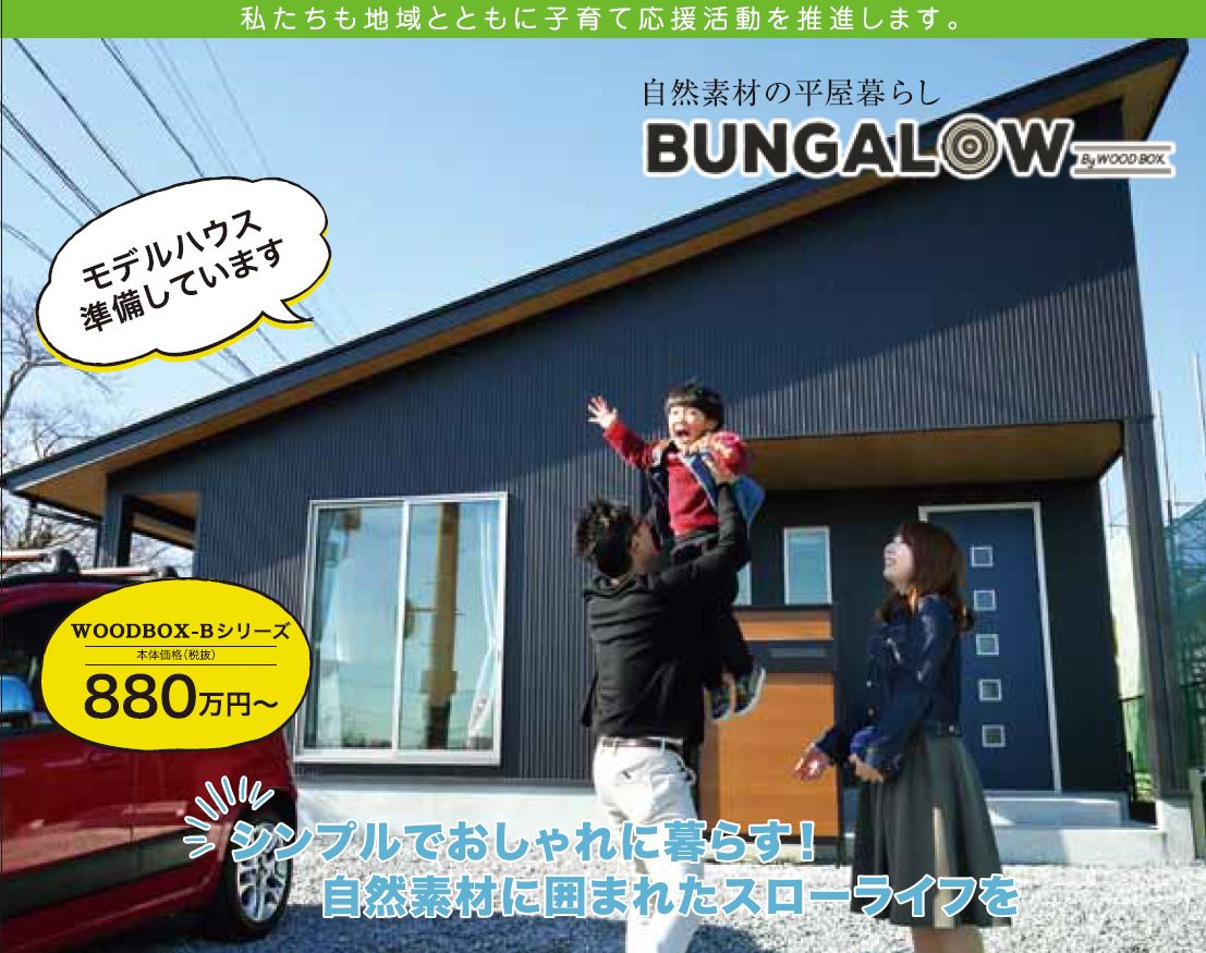 WOOD BOXシリーズ【BUNGALOW】in 緑陽町