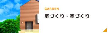 庭づくり・空づくり