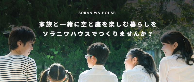 家族と一緒に空と庭を楽しむ暮らしをソラニワハウスでつくりませんか?