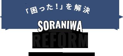 ソラニワハウスのリフォーム 困ったを解決